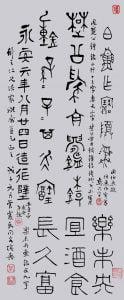 《临古铭文》 金文 中堂 68 x 27cm
