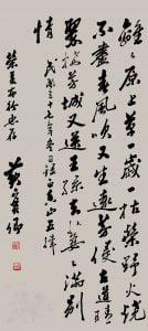 《白居易•五律》 行书 条幅 81.5 x 36.5cm