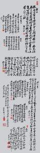 《雅集诗文句》 行书 条幅 136 x 34cm