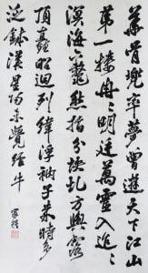 《曾巩•多景楼 》 行书 条幅 124 x 67cm