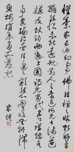 《临怀素•自叙帖》 草书 立轴 137 x 68cm