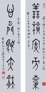 《集古籀文》 篆书 对联 68 x 16cm x 2