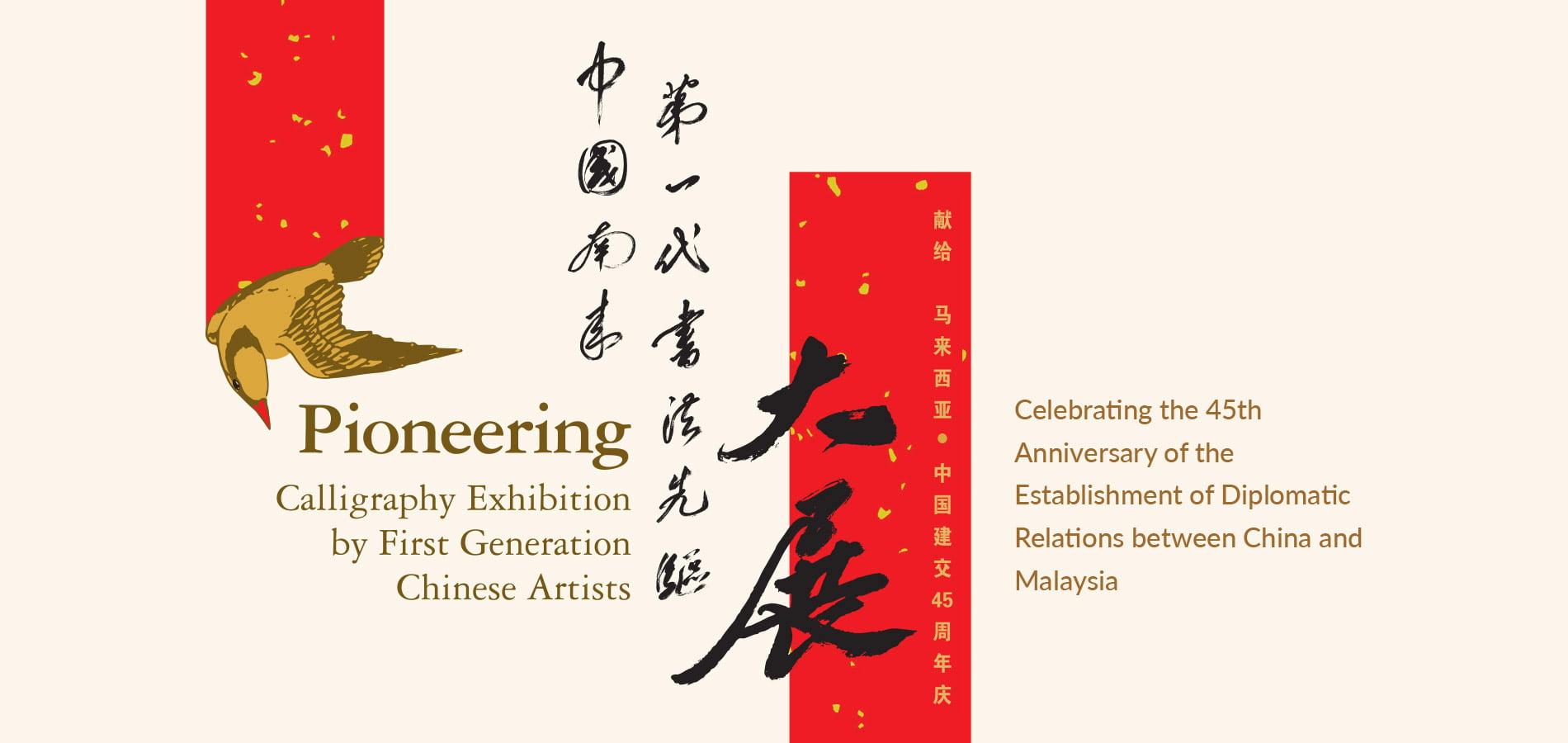 Pioneering Calligraphy Exhibition