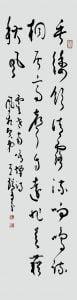 《虞世南诗句》 草书 条幅 122 x 32cm