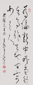 《录粤东黄翼堂楹联句》 草书(指书)条幅 90 x 35cm
