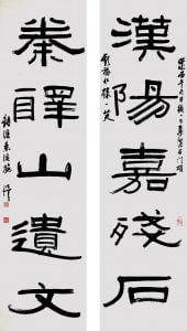 《集石门颂句》 隶书 对联 128 x 33cm x 2