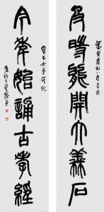 《七言联句》 篆书 对联 120 x 30cm x 2