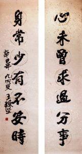 《七言联句》 行书 对联 132 x 32cm x 2