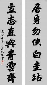 《七言联句》 行书 对联 115 x 30cm x 2