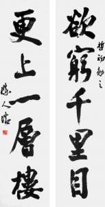 《录王之涣句》 楷书 对联 112 x 29cm x 2