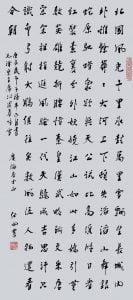 《录毛泽东沁园春•雪》 行书 条幅 77 x 35cm