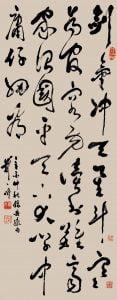 《录岳飞句》 草书 条幅 115 x 45.5cm