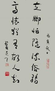 《七言联句》 章草 小中堂 50 x 31cm