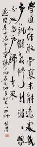 《题赠门人心向居士学道禅偈》 行书 条幅 136 x 36cm
