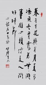 《录无门慧开禅师诗句》 行书 条幅 64.5 x 37.5cm