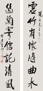 《虚竹幽兰 · 七言楹联》 行书 对联 133 x 33.5cm x 2