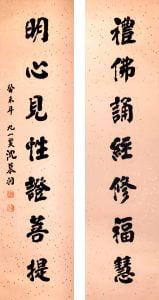 《佛句七言联》 楷书 对联 132 x 33cm x 2