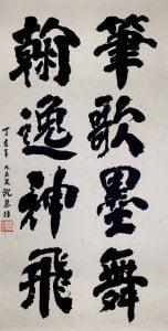 《集四言句》 楷书 中堂 136 x 69cm