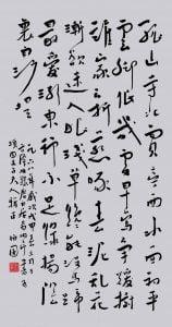 《录白居易钱塘湖春行》 行书 条幅 52 x 28cm