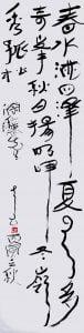 《陶渊明四时诗》 出云书 条幅 133 x 34cm