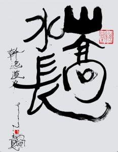 《山高水长》 出云书 小中堂 57 x 45cm