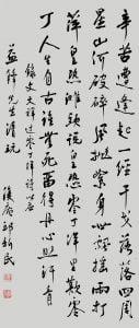 《录文天祥•过零丁洋诗》 行书 条幅 92 x 40cm