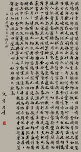 《宋 • 欧阳文忠公秋声赋》 行楷 条幅 79 x 43cm