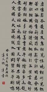 《成语集句》 行楷 条幅 82 x 43cm