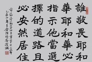 《节录诗篇》 隶书 双裱幅 44 x 62cm