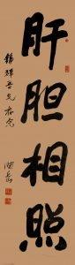 《肝胆相照》 楷书 中堂 112 x 30cm