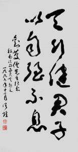 《易经句》 草书 中堂 69 x 36cm