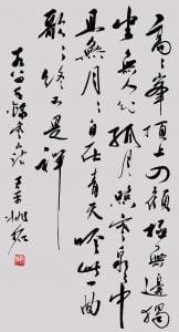 《寒山诗》 行书 中堂 74.5 x 41cm