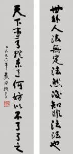《四川宝兴寺联句》 行书 对联 69 x 16cm x 2