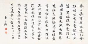 《溥心畲诗三首》 行书 横批 31.5 x 60cm