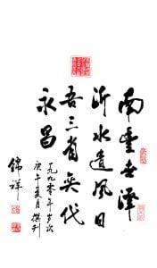 《题撰刊句》 行书 中堂 66 x 38cm