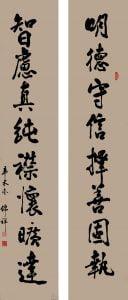 《警世八言联句》 行书 对联 135 x 28cm x 2