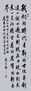 《录池田大作先生名句》 行书 中堂 130 x 45cm