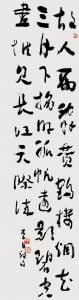 《李白•黄鹤楼送孟浩然之广陵 》 草书 条幅 145 x 38cm