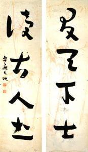 《四言联句》 草隶 对联 127 x 35cm x 2