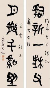 《集散盘铭五言联》 金文 对联 127 x 35cm x 2
