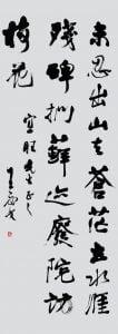 《五言绝句•访梅》 行书 条幅 96 x 33cm