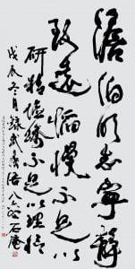 《刘安•淮南子》 行书 中堂 135 x 68cm