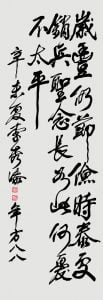 Calligraphy in Running Script   132 x 33.5cm
