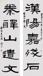 Couplet in Clerical Script | 128 x 33cm x 2