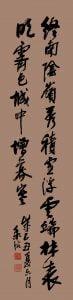 Calligraphy in Running Script | 111 x 27cm