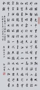 Calligraphy in Running Script | 77 x 35cm