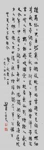Calligraphy in Early Cursive Script | 125.5 x 38cm