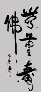 Calligraphy in Running Script 130 x 60cm