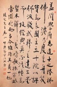 Calligraphy in Running Script 104 x 68cm