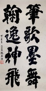Calligraphy in Regular Script 136 x 69cm